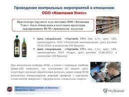 Презентация на тему МРУ Росалкогольрегулирования по Уральскому  8 Проведение контрольных мероприятий