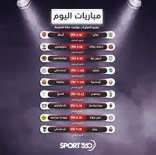 سبورت 360 عربية - مباريات اليوم ⚽️ مواجهات قوية 🔥 اي لقاء...
