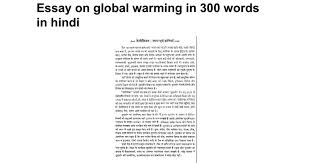 Essay On Global Warming In Hindi     Words   Docoments Ojazlink SP ZOZ   ukowo child labour essay in hindi for class   laws