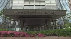国立 が ん 研究 センター 中央 病院