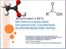 Презентация Подготовка к ЕГЭ по химии Кислородсодержащие  Целевая