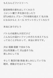 ラストアイドル首藤百慧がstuメンバーに感謝 Stu48まとめシップ