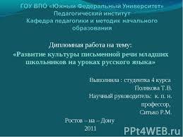 Презентация на тему Развитие культуры письменной речи младших  Дипломная работа на тему Развитие культуры письменной речи младших школьников на уроках русского языка