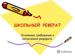 Презентация на тему Библиотечный урок Школьный реферат Как  ШКОЛЬНЫЙ РЕФЕРАТ Основные требования к написанию реферата