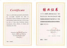 Китайский опыт Институт государственного управления и  Сертификат
