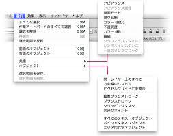 ベテランユーザーほど見逃しがちなillustratorの選択メニュー Dtp