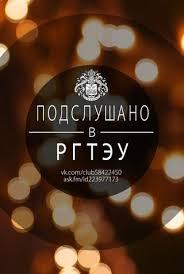 Подслушано в РГТЭУ ВКонтакте Конкурс 33 Лучшая фотка на заставку 33
