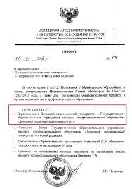 Декоративный диплом или сколько стоит обучение при ДНР  Не имея лицензии и работая без украинской аккредитации вузы ДНР продолжают выдавать никем не признанные дипломы о высшем образовании своим выпускникам
