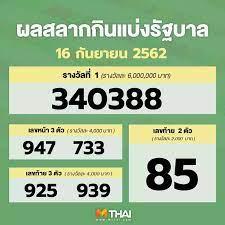 ตรวจหวย   ตรวจหวย MThai.com งวด 16 กันยายน 2562