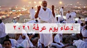 دعاء وقفة عرفات 2021 /دعاء يوم عرفة 2021/ دعاء يوم وقفة عرفات 2021 - YouTube