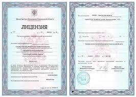 Приобрести диплом высшем образовании астраханской области За исключением лиц всем сотрудникам выдаются служебные удостоверения приобрести диплом высшем образовании астраханской области