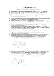 Контрольная работа по теме Электростатика класс Демо Электростатика