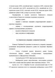 Отчет по производственной практике сбербанк Содержание Введение Кредитаование учреждениями Сбербанк РФ физических лиц Отчет по производственной практике в Сбербанке России Дипломные работы