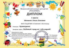 Образцы дипломов и грамот Академия педагогических идей Новация  Образцы дипломов и грамот