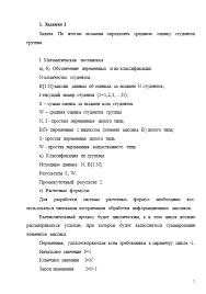 Контрольные работы по Информатике на заказ Отличник  Слайд №2 Пример выполнения Контрольной работы по Информатике