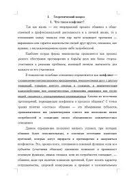 Контрольная Психодиагностика конфликтов в деловом общении  Психодиагностика конфликтов в деловом общении 24 04 09