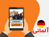 Image result for آموزش زبان آلمانی