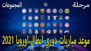 جدول موعد مباريات اليوم الأربعاء 2020/11/04 بدوري أبطال أوروبا و القنوات  الناقلة للمباريات - جول العرب