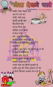 hindi poems