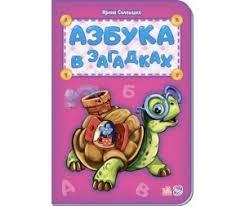 <b>Обучающие книги Ранок</b>: каталог, цены, продажа с доставкой по ...