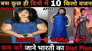 How To Lose Weight Fast Part 3 Bharti Singh