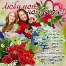 Поздравительная открытка для подруги с днем рождения