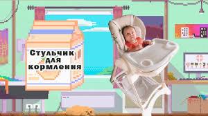 <b>СТУЛЬЧИК ДЛЯ КОРМЛЕНИЯ COROL</b> S5 🥣 - YouTube