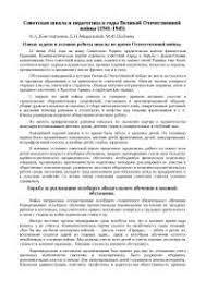 Советская школа и педагогика в годы Великой Отечественной войны  Советская школа и педагогика в годы Великой Отечественной войны 1941 1945 реферат по