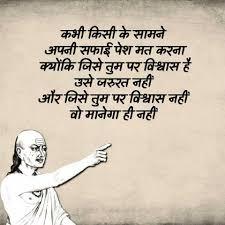 Acharya Chanakya Neeti Quotes Acharya Chanakya In Hindi Acharya