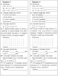 Контрольная работа класс математика традиционная школа  Категория Математика 3 класс