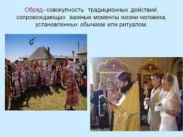 Обряд Ритуал это что такое определение значение доклад  Что такое обряд реферат