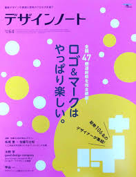 ヤフオク 古本デザインノート No64 最新デザインの表