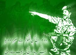 Image result for PAKISTAN Independence Day PHOTO