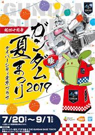 ガンダム夏祭り2019 お台場 ダイバーシティ東京 プラザ