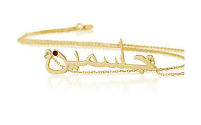 arabic name necklace with birthstone personalized name necklace