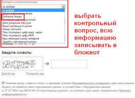 Создать почту на Яндексе yandex почту  Зарегистрировать почту на Яндексе контрольный выбрать вопрос