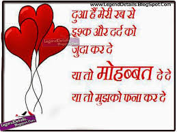 Love Quotes In Hindi English. QuotesGram via Relatably.com