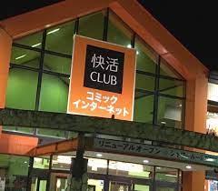 快活 club 松江