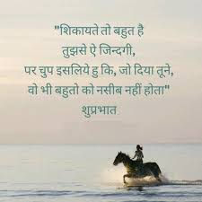 Good Morning Quotes Hindi Best of Good Morning Images With Quotes In Hindi Mobile Picture New HD Quotes