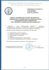 Лицензии и Свидетельства ЮЗГУ КурскГТУ  Лицензия на осуществление образовательной деятельности №1613 от 24 08 2015
