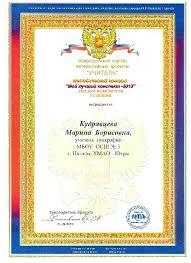 Дипломы за участие в конкурсах и мероприятиях