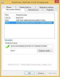 Программа для проверки контрольных сумм hashtab скачать ru hashtab 5 2 0 14 просмотр контрольных сумм файлов