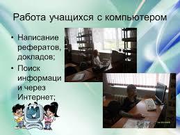 Презентация на тему Библиотека информационный центр МОУ  12 Работа учащихся с компьютером Написание рефератов докладов Поиск информаци и через Интернет
