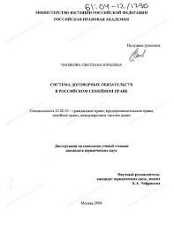 Диссертация на тему Система договорных обязательств в российском  Диссертация и автореферат на тему Система договорных обязательств в российском семейном праве dissercat
