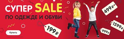 Кораблик - интернет магазин <b>детских</b> товаров в Москве