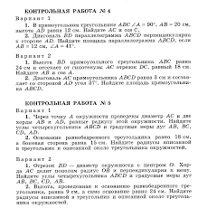 Контрольные работы по геометрии класс Атанасян  hello html m12a5901e png
