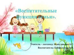 Семейное и общественное воспитание Реферат на тему Воспитательные функции семьи