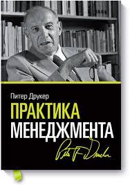 менеджмента Питер Фердинанд Друкер купить в МИФе Практика менеджмента