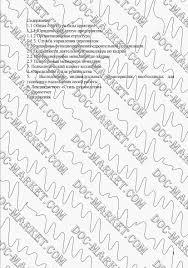 Другая отчет о производственной практике по психологии  отчет производственная практика по психологии