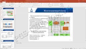 Бесплатно скачать презентацию для защиты диплома ПГС КЦ Муравей  Презентация для защиты диплома ПГС